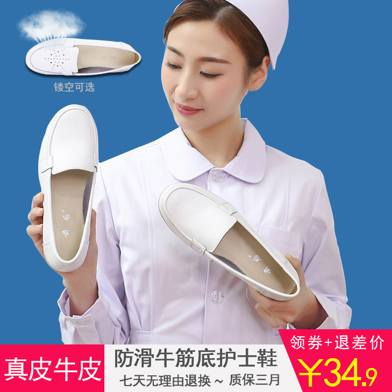 牛筋白色软底鞋