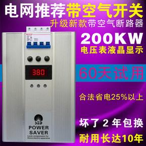 智能三相节电器380V工业节电器省电器非电表慢转倒转偷电器200KW
