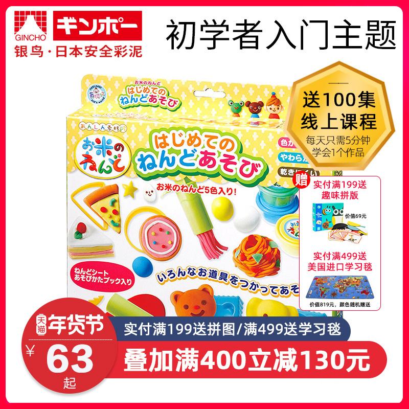 日本银鸟大米彩泥婴儿宝宝幼儿粘土套装儿童幼儿园手工无毒橡皮泥