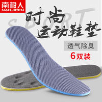Antarctic 6 pairs of sports insoles female male breathable sweat deodorant thickening shock absorption cushioning soft deodorant basketball insoles