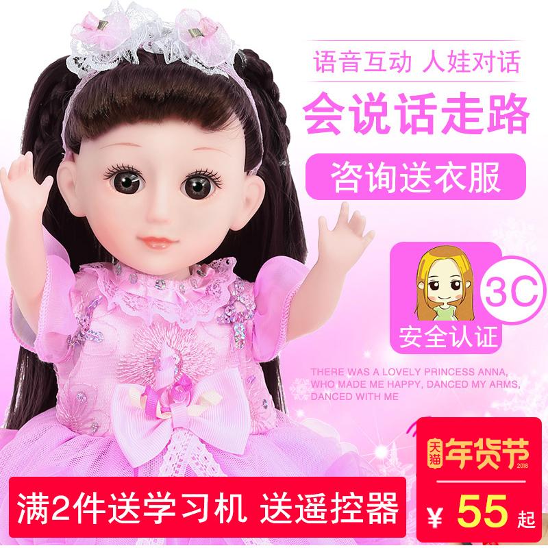 新款智能娃娃