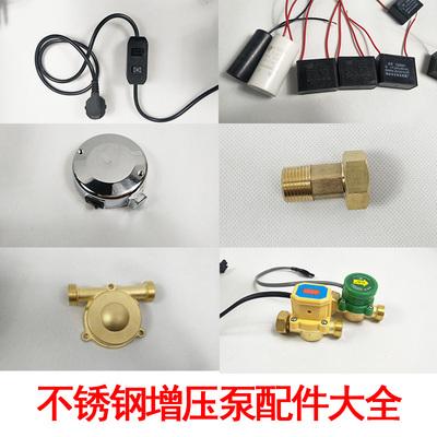 增压泵泵头水泵配件水流感应开关启动电容器