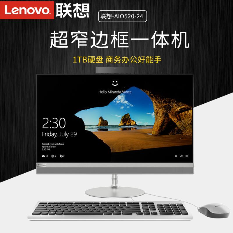 联想台式一体机电脑AIO520-24家用商务办公游戏高清大屏独显娱乐全套台式电脑23.8英寸联想官方旗舰店同款
