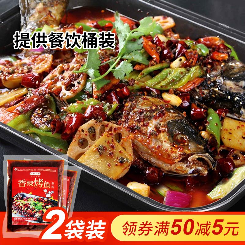烤鱼秘制料商用配方纸上烧烤酱料重庆香辣万州烤鱼调料家用底料包