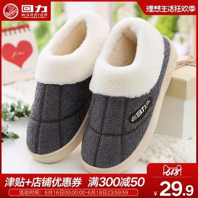 家居保暖冬季居家男士棉鞋回力家用毛绒拖鞋女室内厚底包跟棉拖鞋