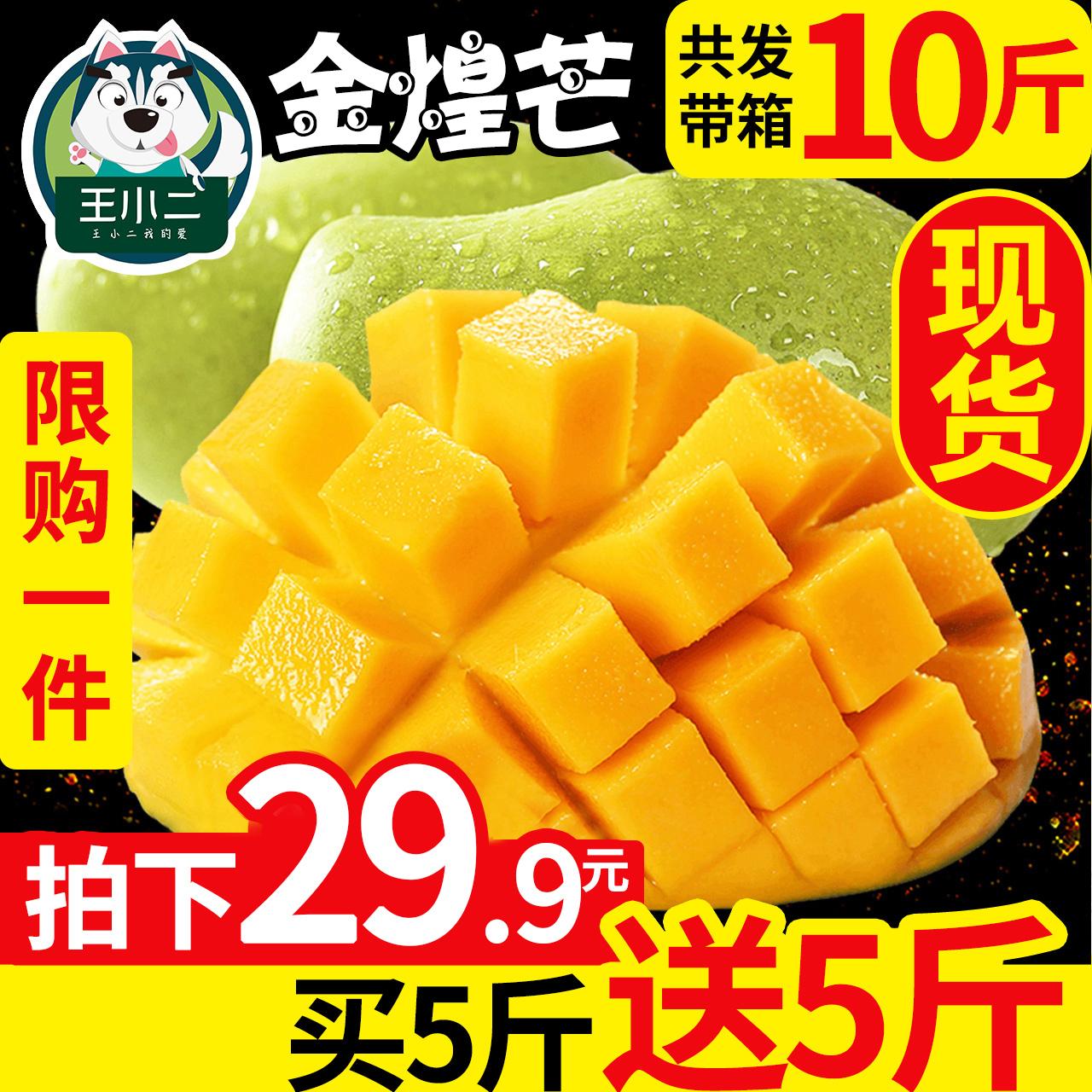 【买1送1】广西金煌芒果新鲜水果包邮青芒当季甜心芒大整带箱10斤