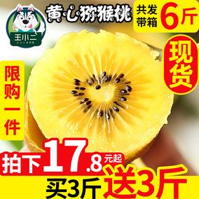 【买1送1】黄心猕猴桃水果新鲜包邮奇异果弥猴桃泥猴桃整带箱6斤