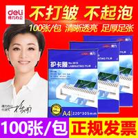 包邮得力塑封膜3819 照片护卡膜100张7C封塑膜 文件资料A4过塑膜