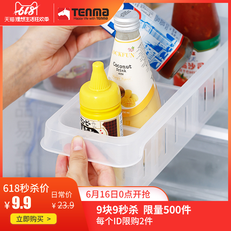 天马株式会社tenma冰箱分隔收纳盒保鲜盒隔板储物盒食物整理盒