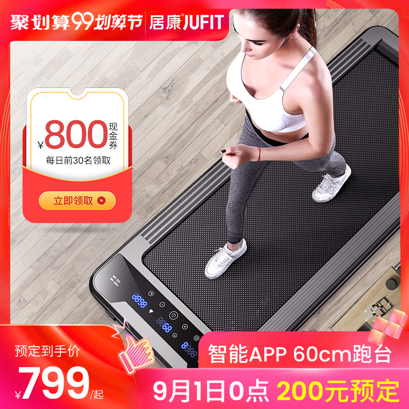 居康智能兼有平板跑步机家用款小型迷你抖音女室内折叠减肥走步机