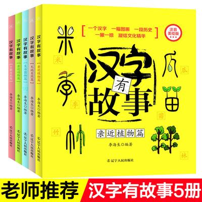 漢字有故事全套5冊 話說有故事的漢字注音版會說話3-6-9-12歲小學生畫說漢子 正版書中國漢字王國幼兒園聽寫手冊 兒童識字大全的書