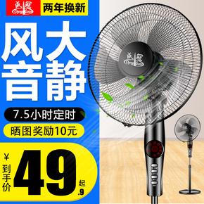 电风扇家用落地扇机械台式工业电扇静音立式遥控摇头宿舍节能电扇