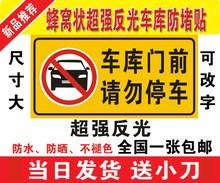 车库门前禁止停车请勿停车禁止门口泊车反光贴纸标志牌警告标示牌