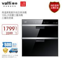Vatti/华帝 ZTD100-i13011 触控高温紫外线家用嵌入式消毒柜碗柜