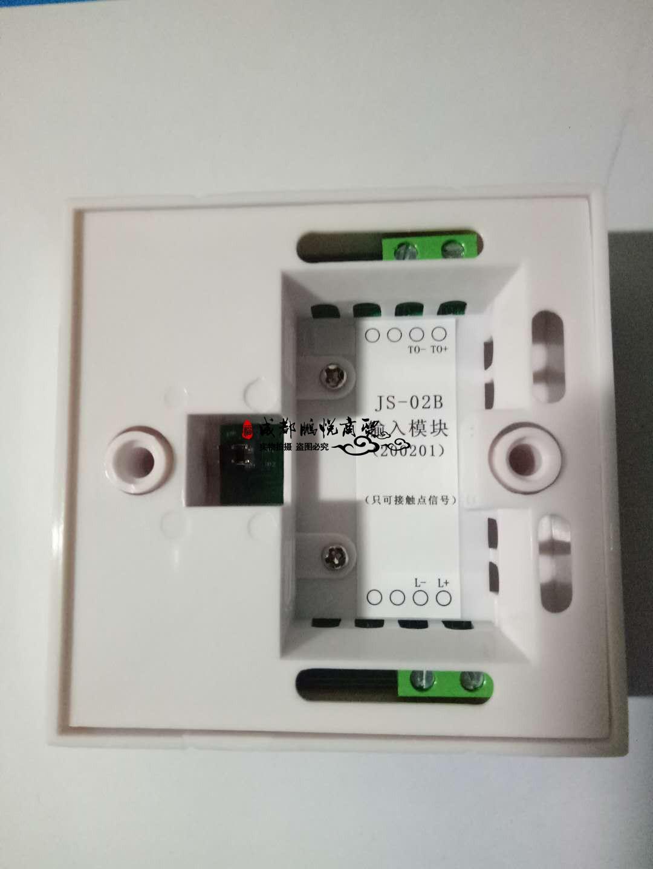 泛海三江输入JS-02B输入模块监视报警模块2100主机系列 老款输入