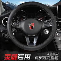 Roewe 360 ​​2018 PLUS 1.5L manual exclusive version of the steering wheel cover non-slip seasons leather handle