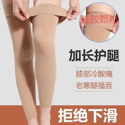 加长无痕护膝空调房老寒腿保暖膝盖冬季超薄款男女士护腿关节防寒