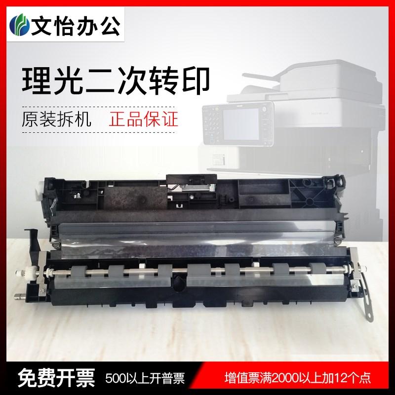 理光MP C3503 C3003 C4503 C5503 C6003二次转印单元辊棍支架组件