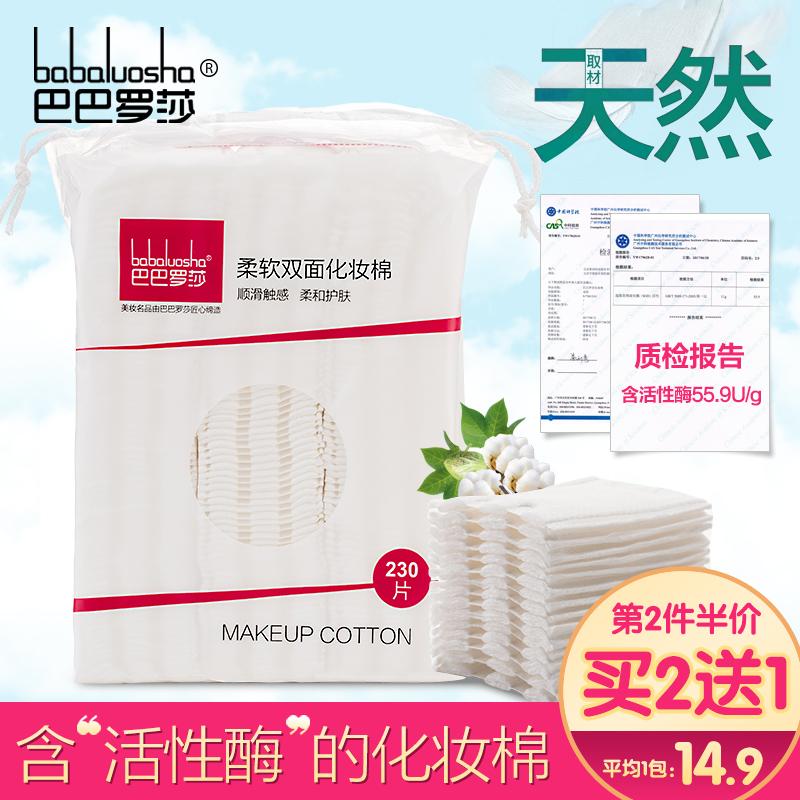 巴巴罗莎 纯棉双面化妆棉5层1元优惠券