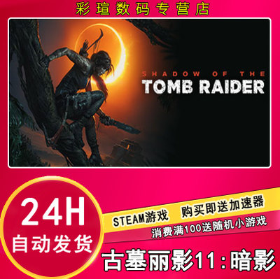 PC中文Steam正版 Shadow of the Tomb Raider 古墓丽影11:暗影