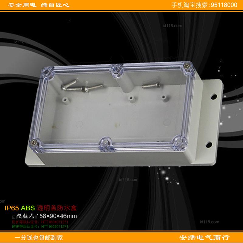 防水盒 透明 带耳