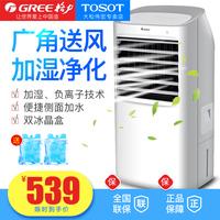格力空调扇 单冷迷你智能遥控10升大水箱移动制冷扇KS-10X61D