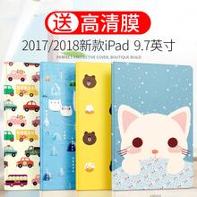 2018新款ipad保护套 9.7英寸超薄ipadair2套壳air1苹果平板电脑ipad5保护壳6平板壳子2017新版a1822硅胶a1893
