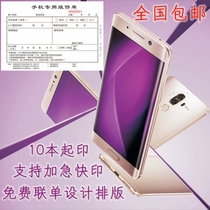 Sales voucher special Bill single mobile phone repair single custom digital service center to receive single collection receipts