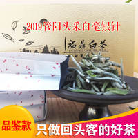 White silver needle tasting tube Guanyang Gaoshan 2019 new tea 6 bubble special grade Fuding white tea white silver needle loose tea