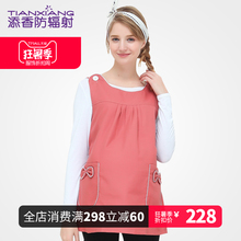 Tianxiang Pregnant Women's Radiation Protection Clothing During Pregnancy, Radiation Protection Pregnant Women's Clothing Summer Fashion Suit for Work Outside the Four Seasons