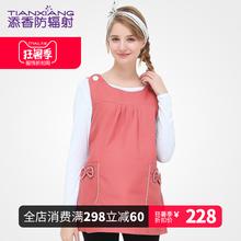 添香孕妇防辐射服怀孕期防辐射孕妇装夏时尚套装上班工作外穿四季