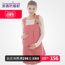 Tianxiang radiation-proof clothing for pregnant women wearing radiation-proof clothing for pregnant women during pregnancy