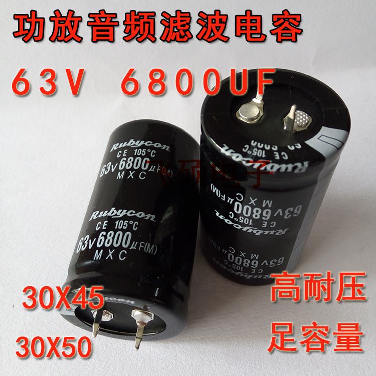 功放音频滤波电容器