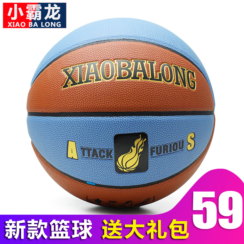 小霸龙XBL-567篮球