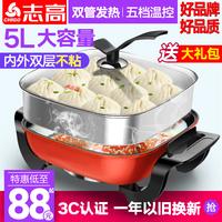 多功能电炒锅电煮锅