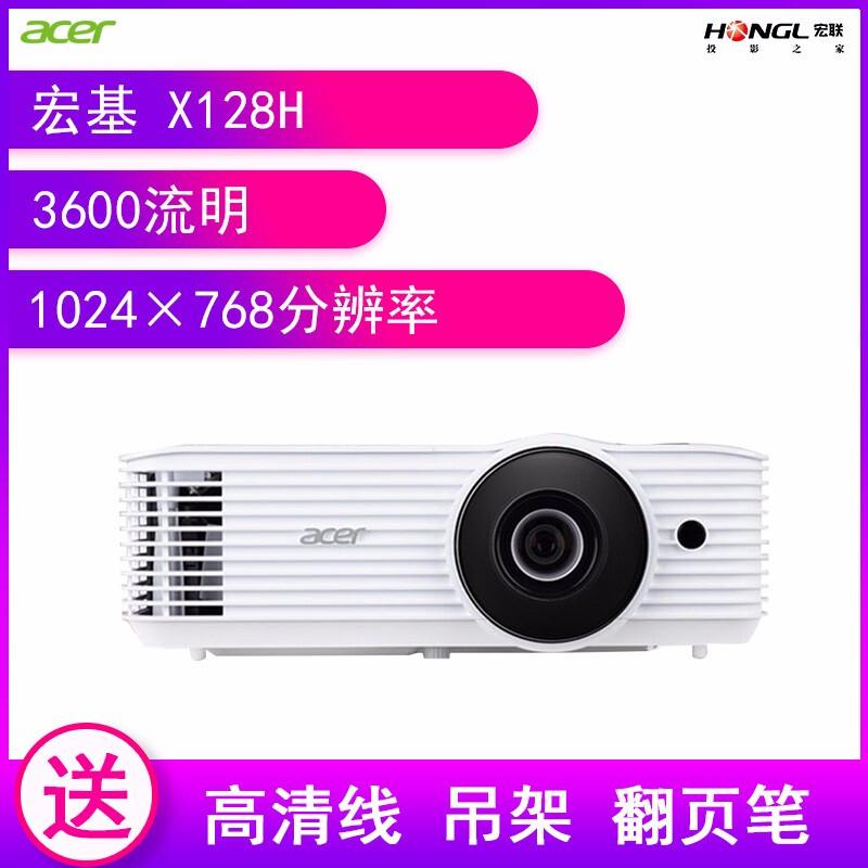 Acer宏碁X128H白天直投3D家庭影院wifi无线高清2019新款投影仪