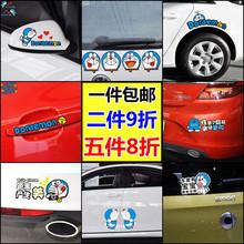 哆啦a梦汽车划痕遮挡创意车身贴纸叮当猫卡通机器猫可爱车贴防水图片