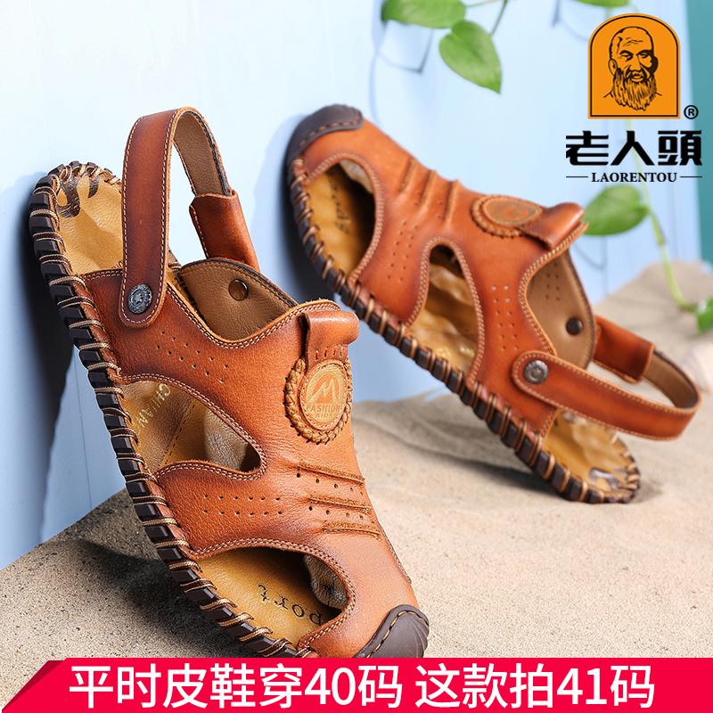 老人头凉鞋男真皮包头潮流沙滩鞋休闲软底防滑2019夏季新款皮凉鞋