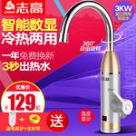 Chigo/志高 ZG-D11即熱式電熱水龍頭速熱加熱過水熱廚房電熱水器