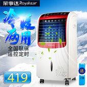 荣事达空调扇冷暖两用型家用遥控静音冷风机移动制冷节能冷风扇图片