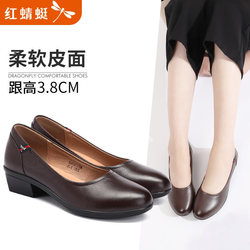 红蜻蜓女鞋春秋浅口真皮粗跟单鞋舒适妈妈鞋软底套脚正装工作鞋女