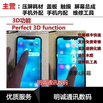 适用于 iphoneX屏幕总成 MX GX XS XR XSMAX 柔性屏幕总成