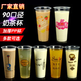 90 caliber tea cup 500ml with lid juice disposable cup net red 1000 pack drink 700 plastic cup