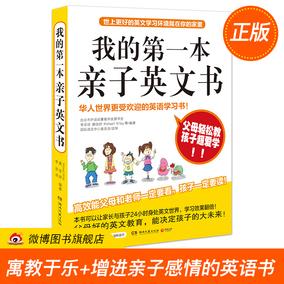 【正版现货】我的第一本亲子英文书 李宗玥 DFH 将英语学习从学校补习班延伸到家庭 在家就能练习纯正口语 儿童英语口语学习畅销书