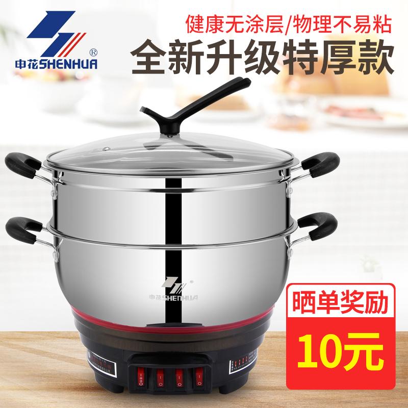 多功能電蒸鍋電火鍋