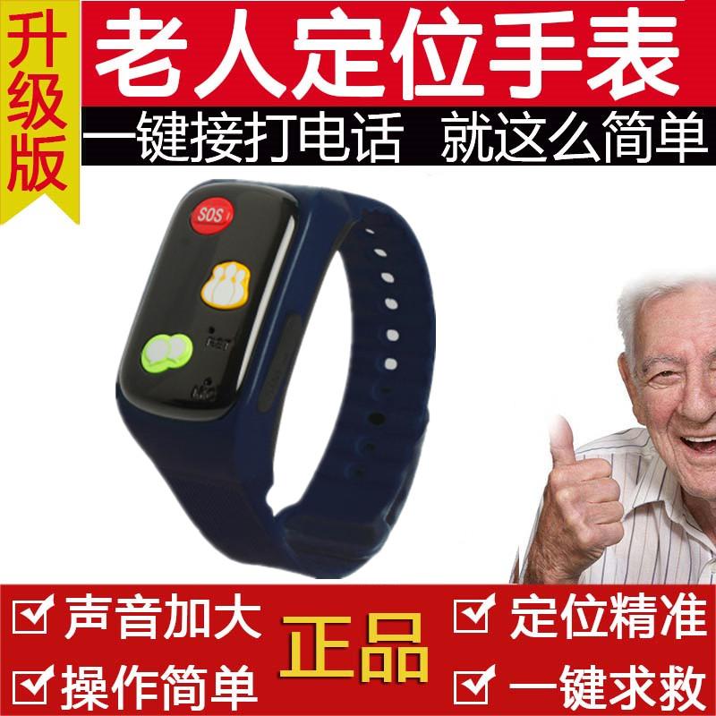 老人定位手表电话触屏防水可插卡老年痴呆gps跟踪器智能睡眠心率