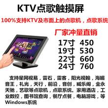 KTV红外触摸屏点歌台液晶触摸屏显示器雷石视易音王海媚阳光音创