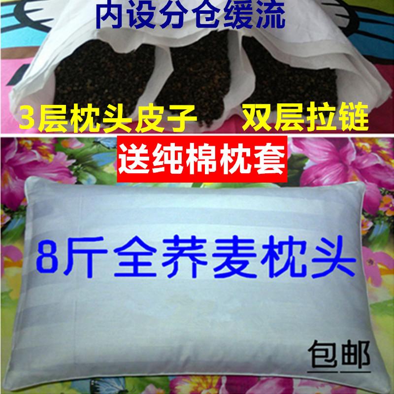 荞麦皮枕头纯荞麦枕芯