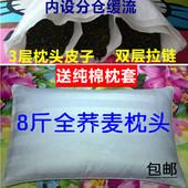 荞麦皮枕头 纯荞麦壳枕 成人颈椎枕 全荞麦儿童护颈枕芯 荞麦枕头