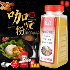 包邮玉友咖喱粉免邮费调料  黄咖喱粉500g 咖喱炒饭牛肉鸡块原料图片